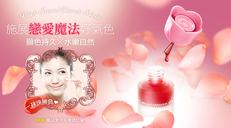 Pink Sweety Cheek Stain - Product Packaging