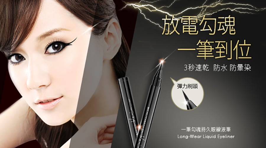 Long-Wear Liquid Eyeliner - Product Model