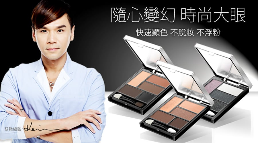 Beautymaker Eyes Contour Kit - Product Introduction