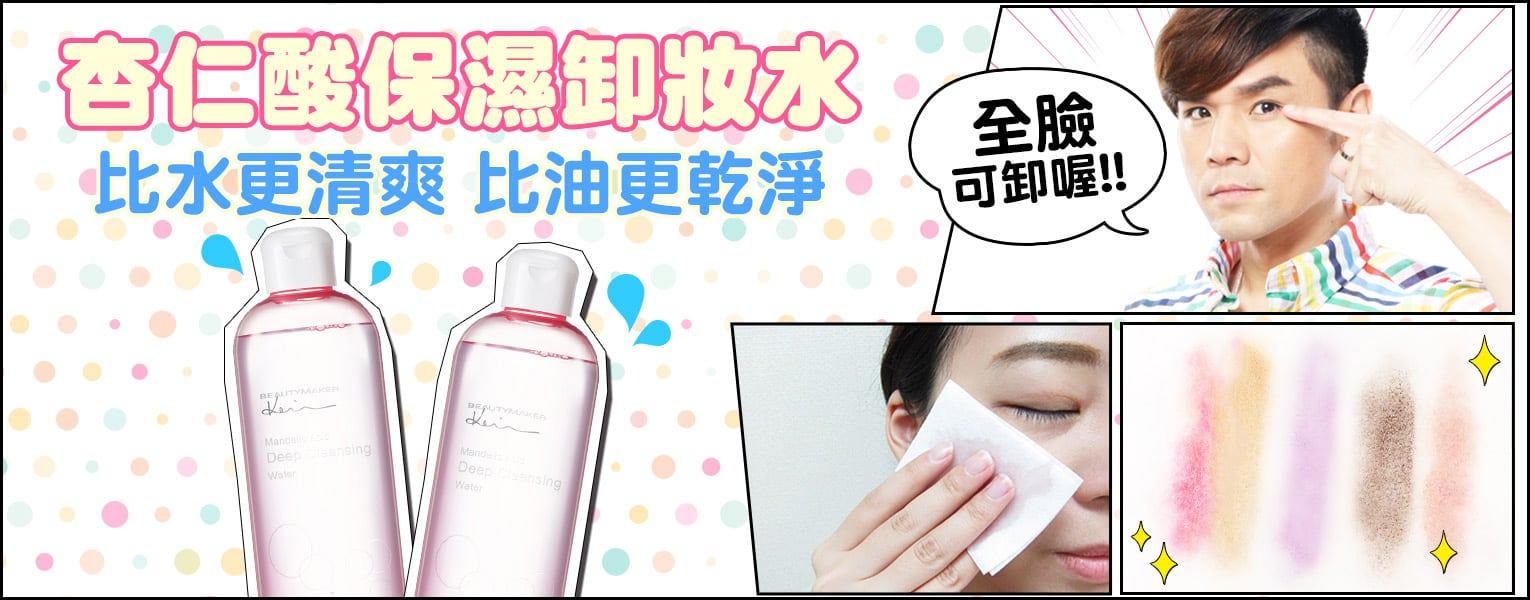 Deep Cleansing Water - Product Banner