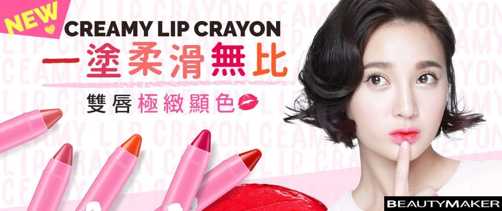 Beautymaker Creamy Lip Crayon - Product Model