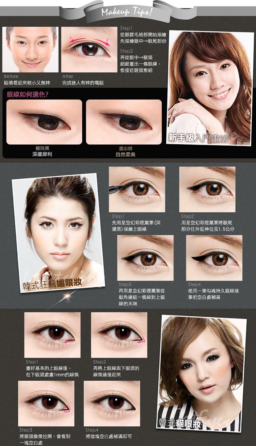 Long-Wear Liquid Eyeliner - Product Usage