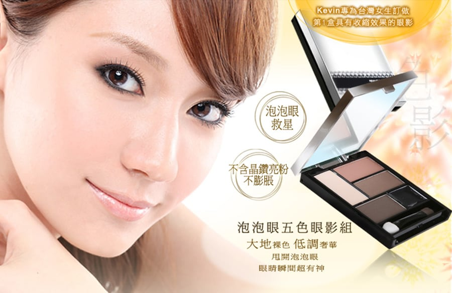 Beautymaker Eyes Contour Kit - Product Details