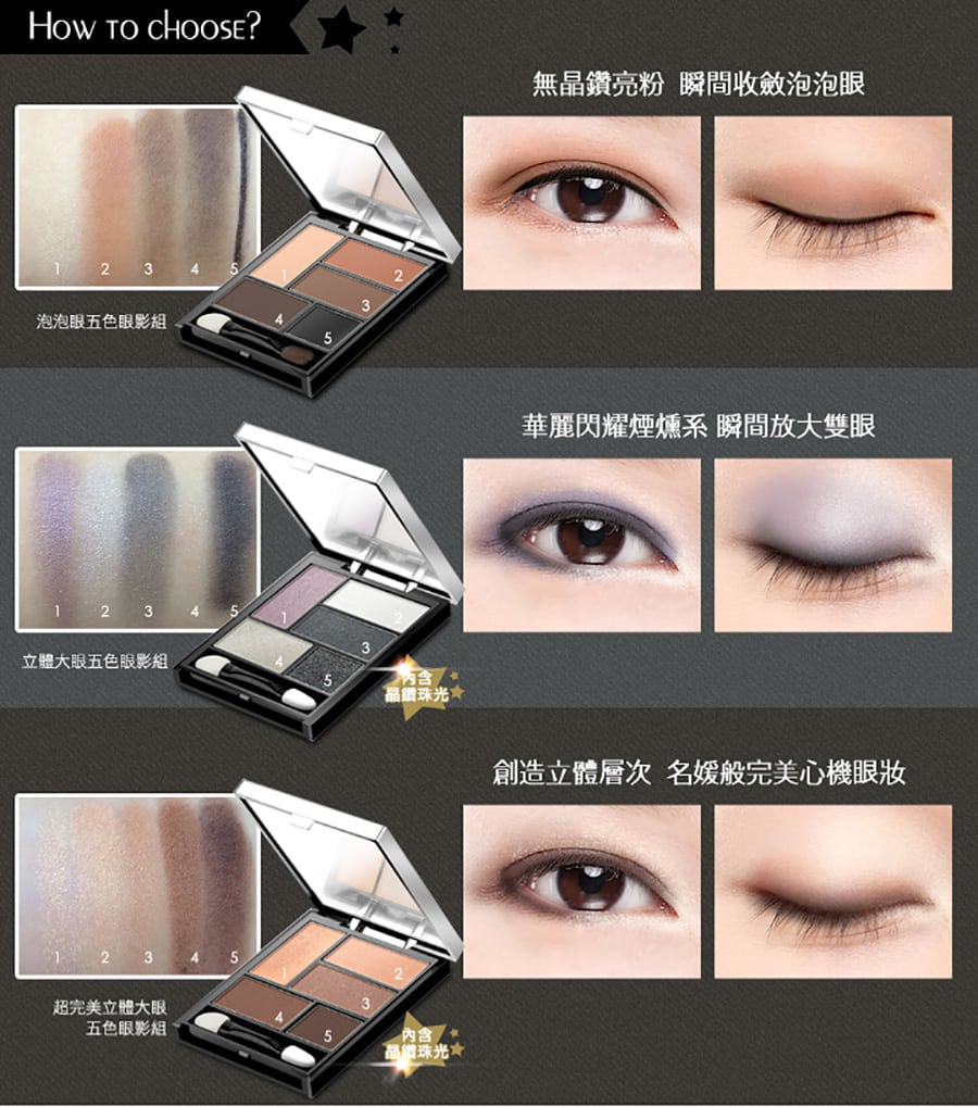 Beautymaker Eyes Contour Kit - Product Colors