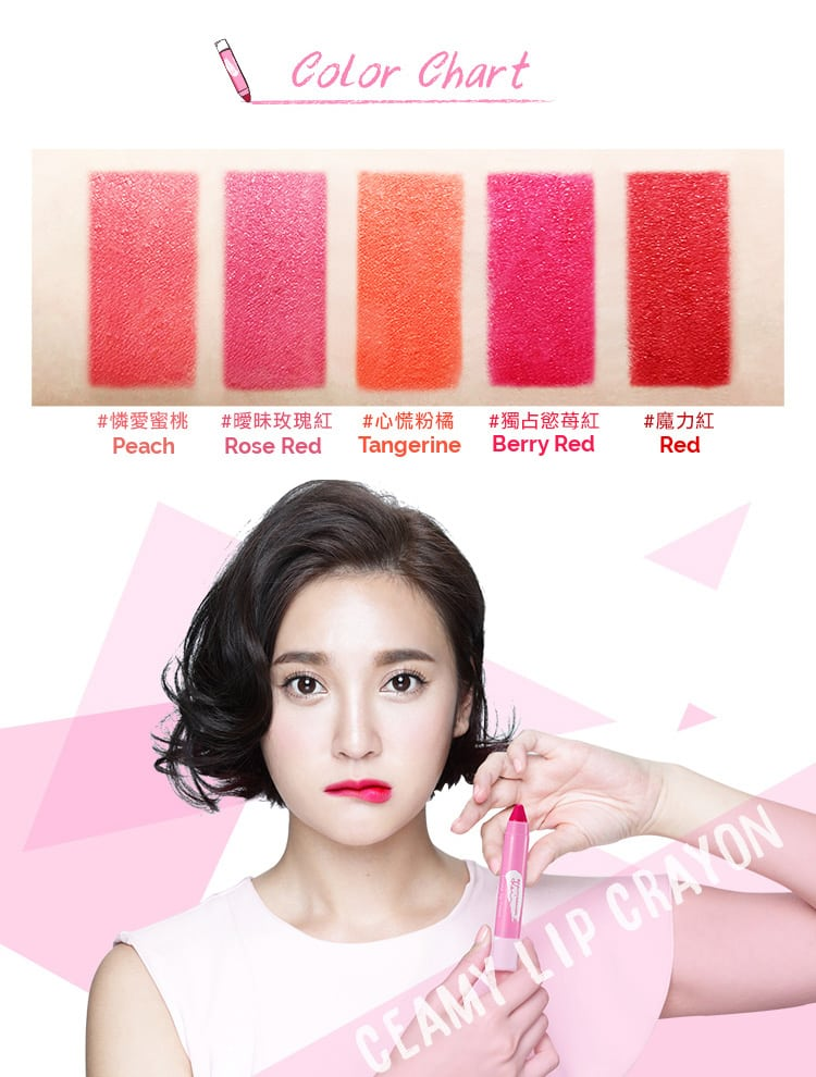 Beautymaker Creamy Lip Crayon - Product Color Swatch