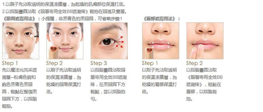BB Concealer Stick - How to use