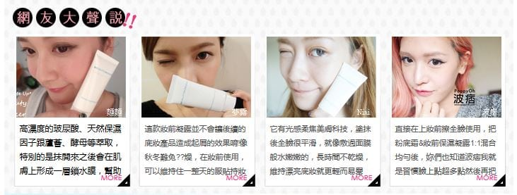 Perfect Hydrating Primer - Product Review 01