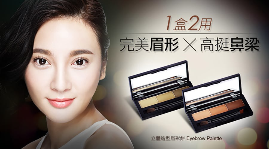 Beautymaker Eyebrow Palette - Product Packaging