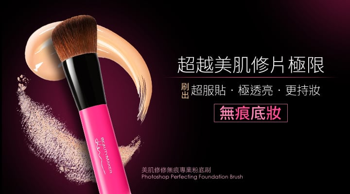 Photoshop Perfecting Foundation Brush - Product Features