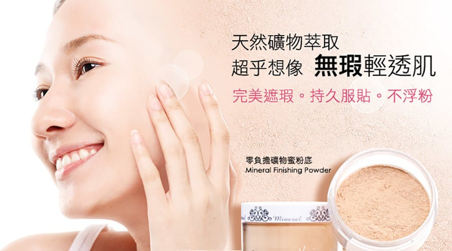 Beautymaker Mineral Finishing Powder - Product Packaging