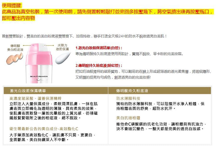 Tranexamic Whitening Liquid Foundation - Product Benefits 01