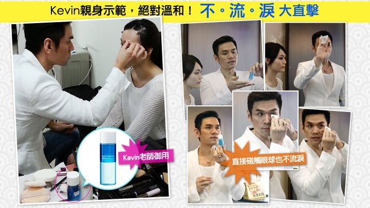 Eye Makeup Remover - Product Featuring 01