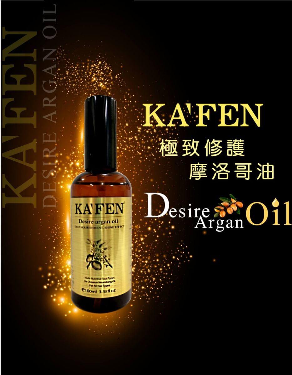Desire Argan Hair Oil - Feature 1