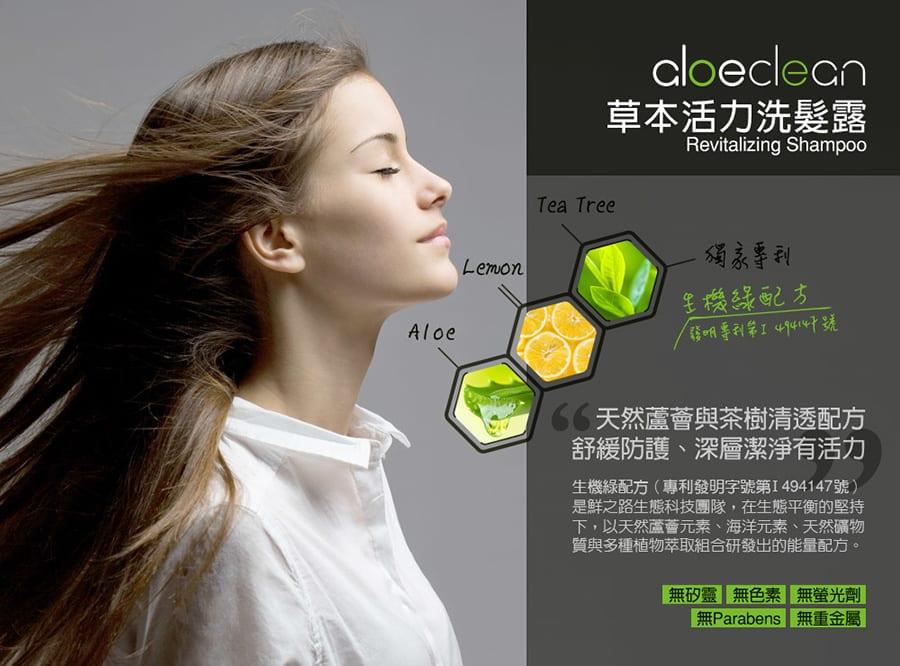 Aloe Clean Revitalizing Shampoo - Introduction