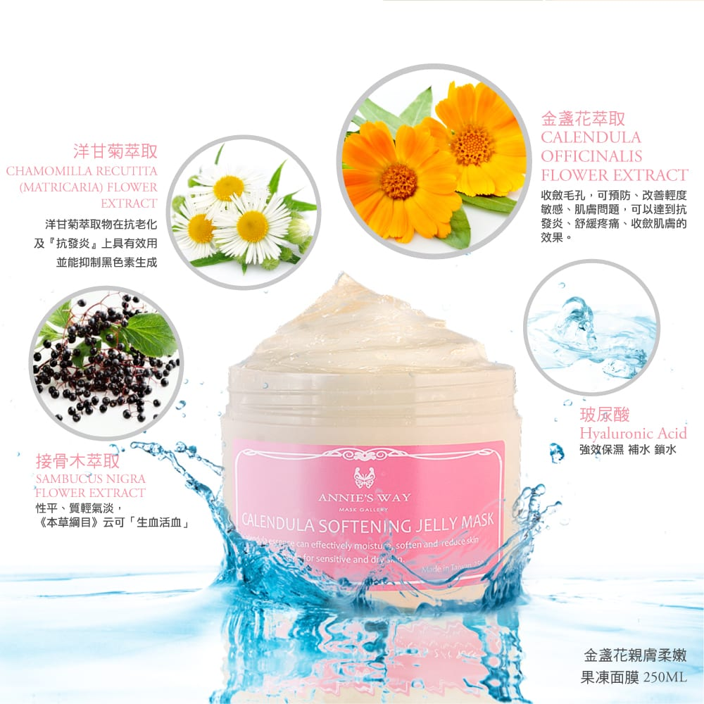 Calendula Softening Jelly Mask - Product Description