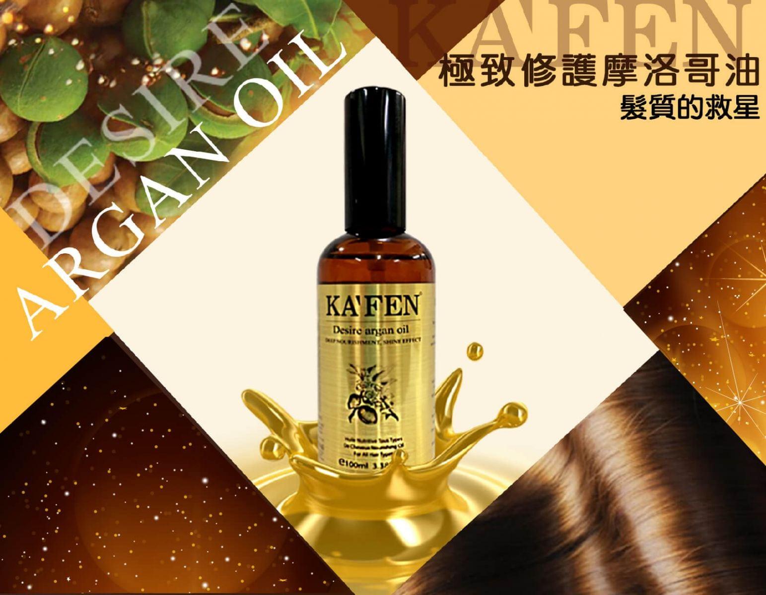 Desire Argan Hair Oil - Feature 5