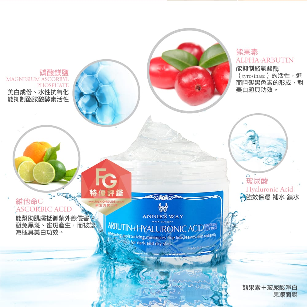 Brightening Jelly Mask - Product Description