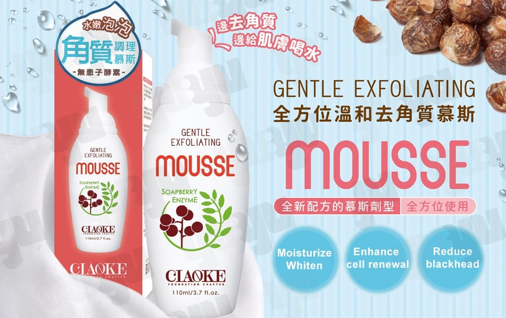 Ciaoke Gentle Exfoliating Mousse - Product Benefits