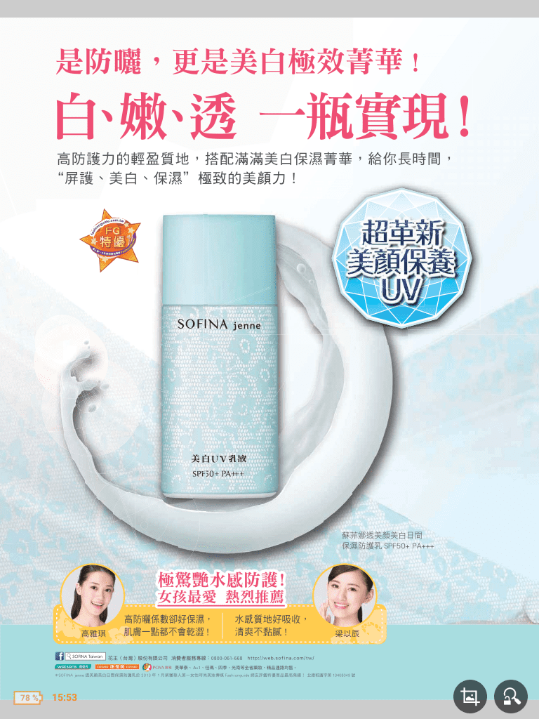 Jenne Whitening UV Cut Emulsion - Product Poster
