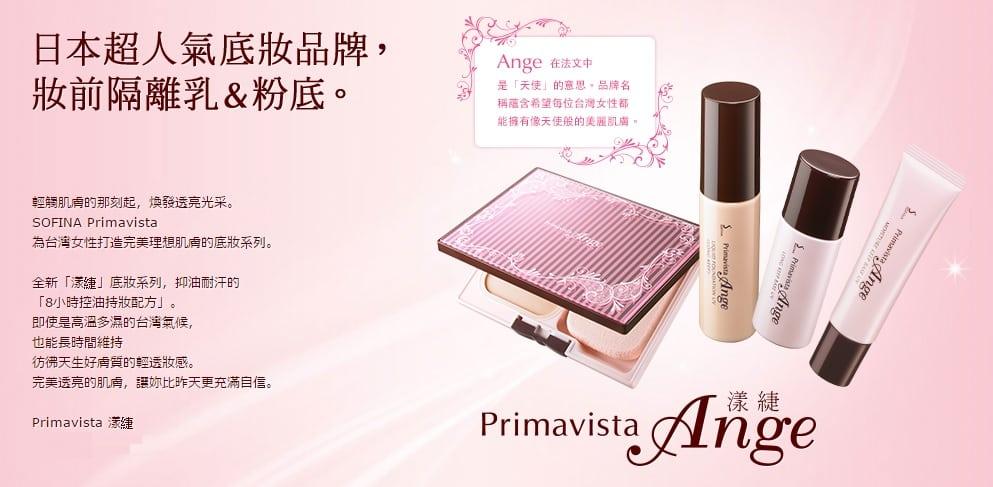 Primavista Ange Powder Foundation Refill - Product feature 1