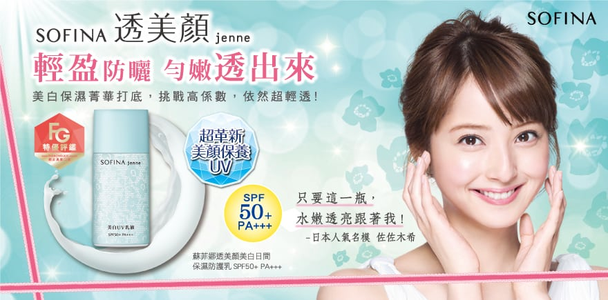 Jenne Whitening UV Cut Emulsion - Introduction