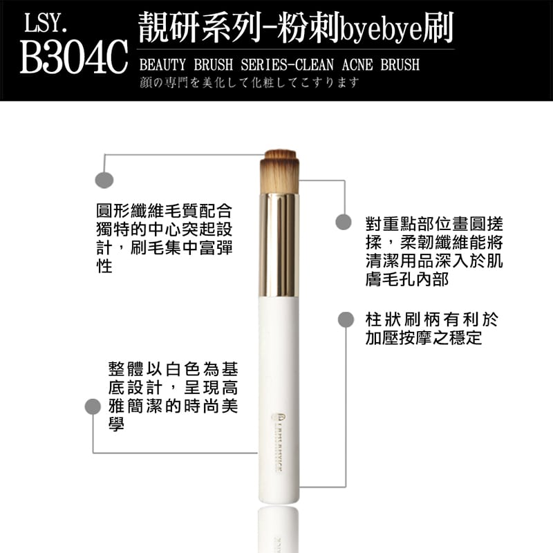 Clean Acne Bye Bye Brush - Product Info 4