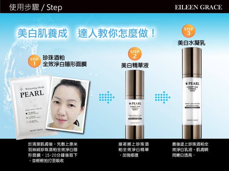Almighty Pearl Whitening Essence - Product Steps Usage