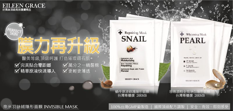 Almighty Snail Repairing Mask - Product List