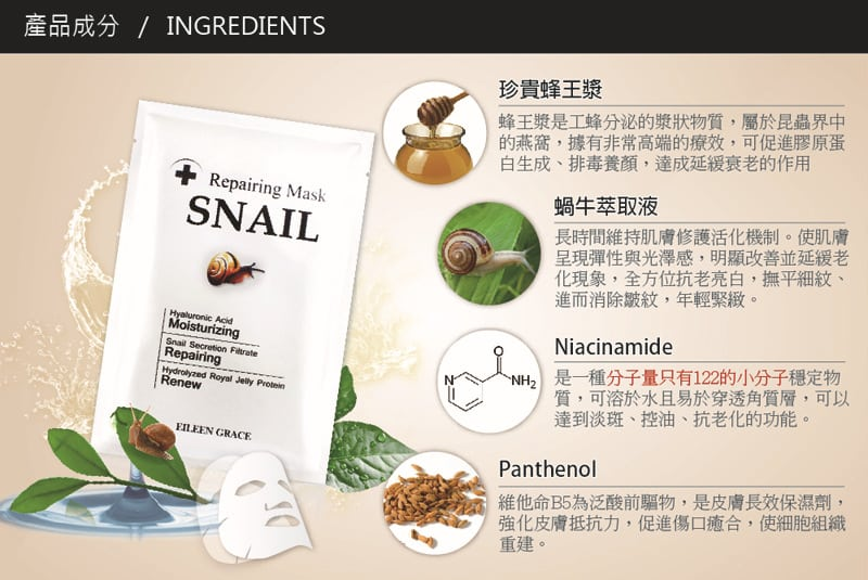 Almighty Snail Repairing Mask - Product Ingredients