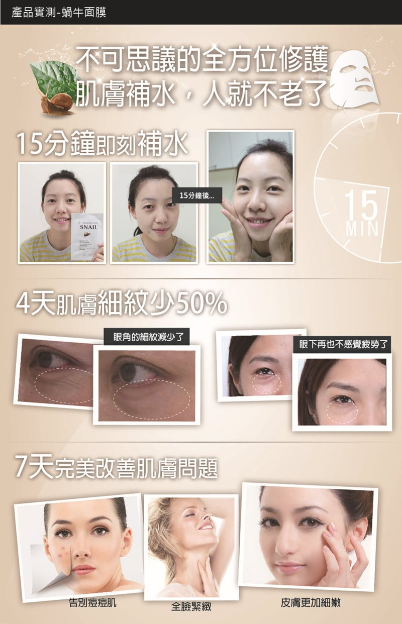 Almighty Snail Repairing Mask - Product Results