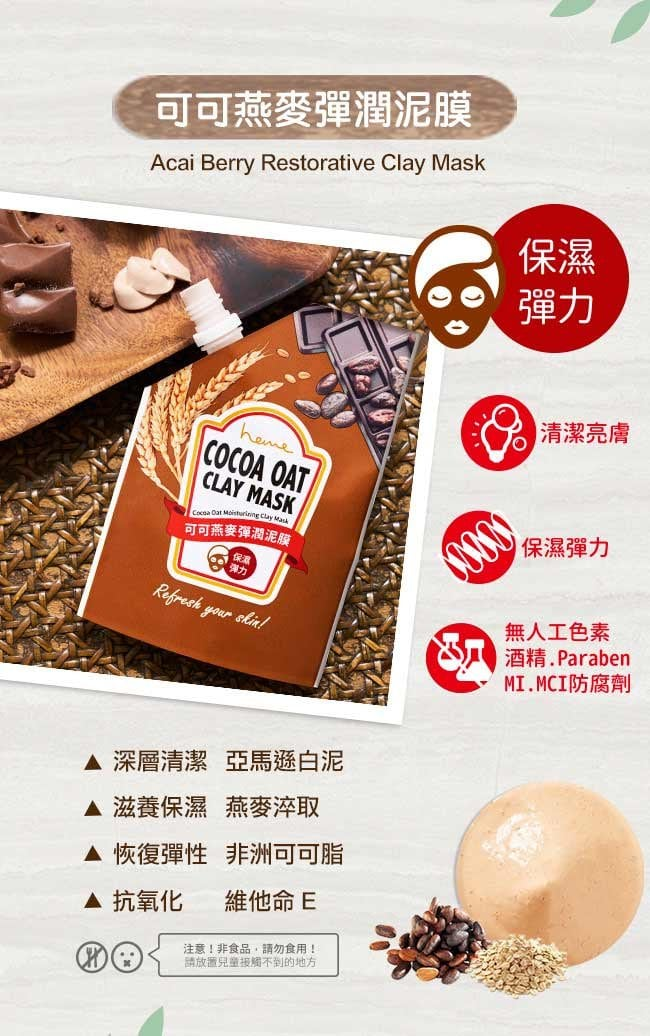 Cocoa Oat Moisturizing Clay Mask - Feature 4