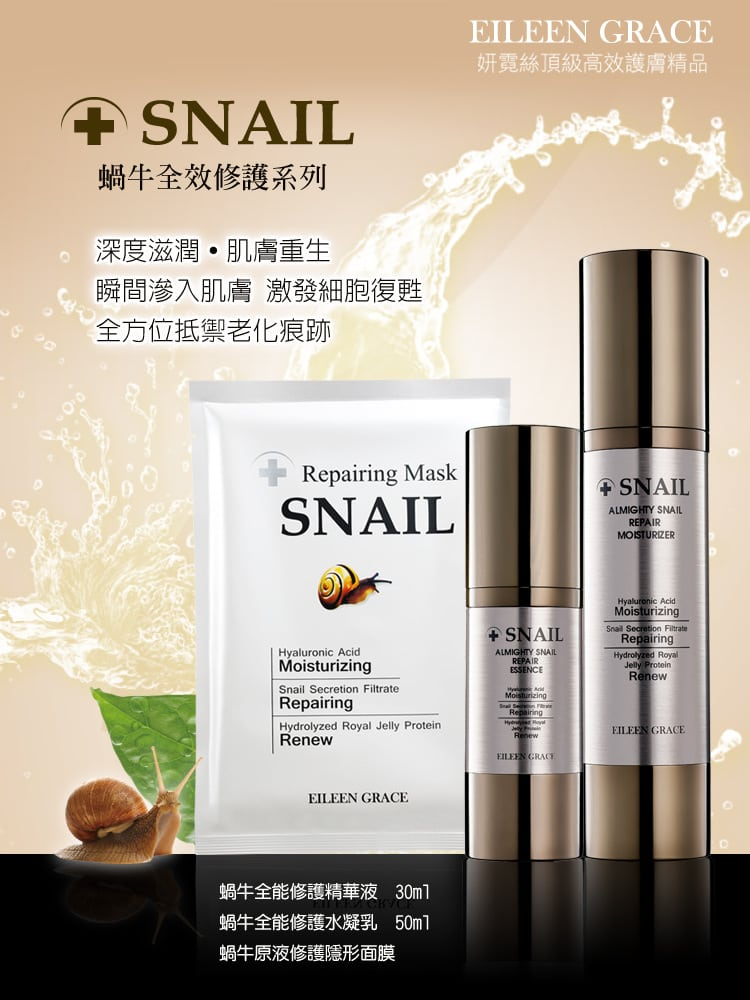 Almighty Snail Repair Essence - Product List