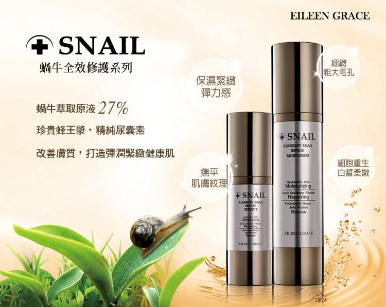 Almighty Snail Repair Moisturizer - Product List