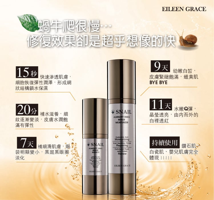Almighty Snail Repair Essence - Product Benefits