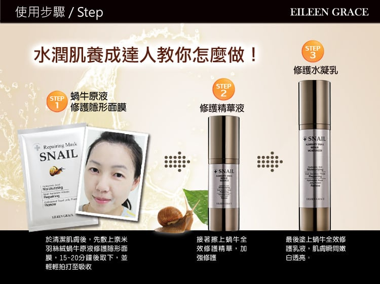 Almighty Snail Repair Essence - Product Steps