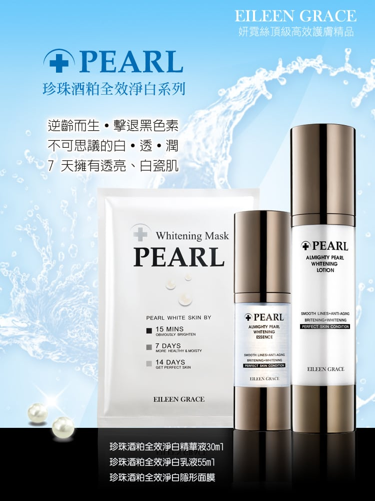 Almighty Pearl Whitening Lotion - Product List