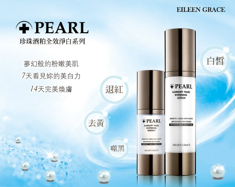 Almighty Pearl Whitening Lotion - Product Benefits