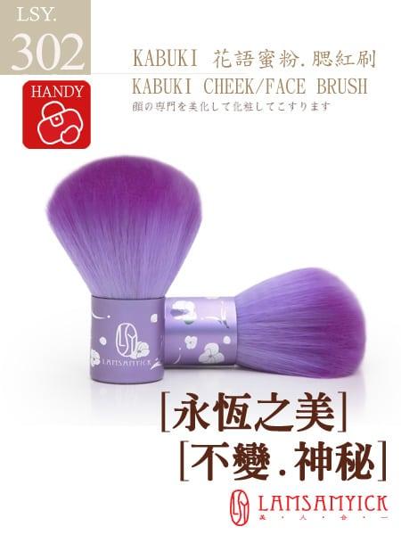 Purple Kabuki Blusher Brush - Product Info 1