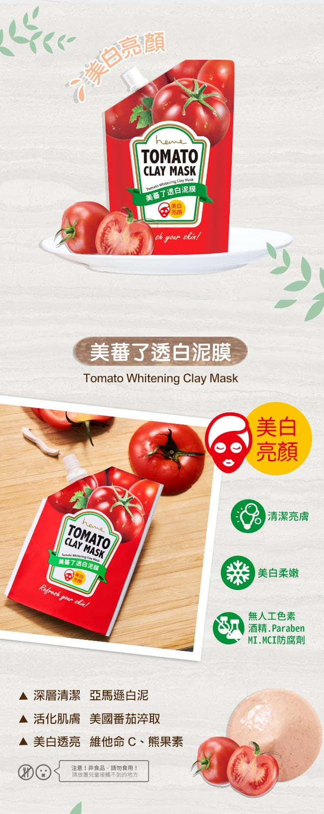 Tomato Whitening Clay Mask - Feature 3