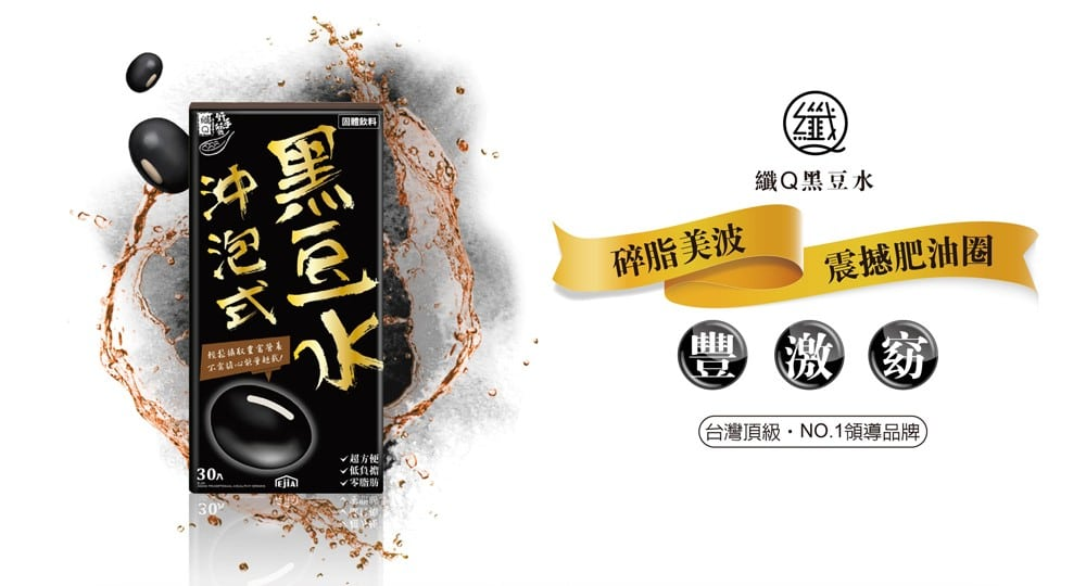 Slim Q Black Bean Powder Packet Drink - Feature 4