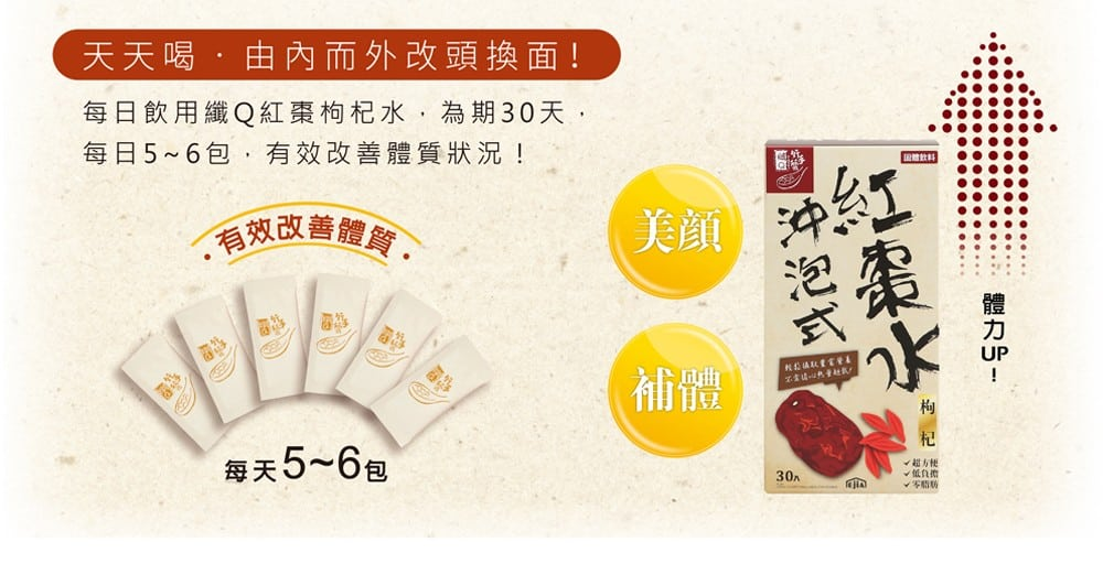 Slim Q Jujube Wolfberry Powder Packet Drink - Feature 5