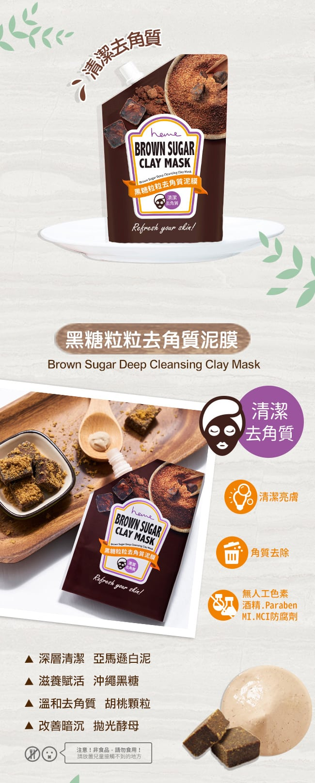 Brown Sugar Deep Cleansing Clay Mask - Feature 3