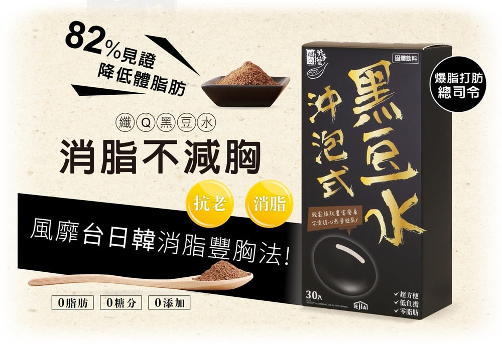 Slim Q Black Bean Powder Packet Drink - Feature 5