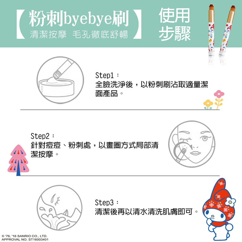 My Melody Acne Bye Bye Brush - How to Use
