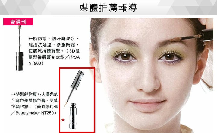 Beautymaker Eyebrow Manicure - Product Usage
