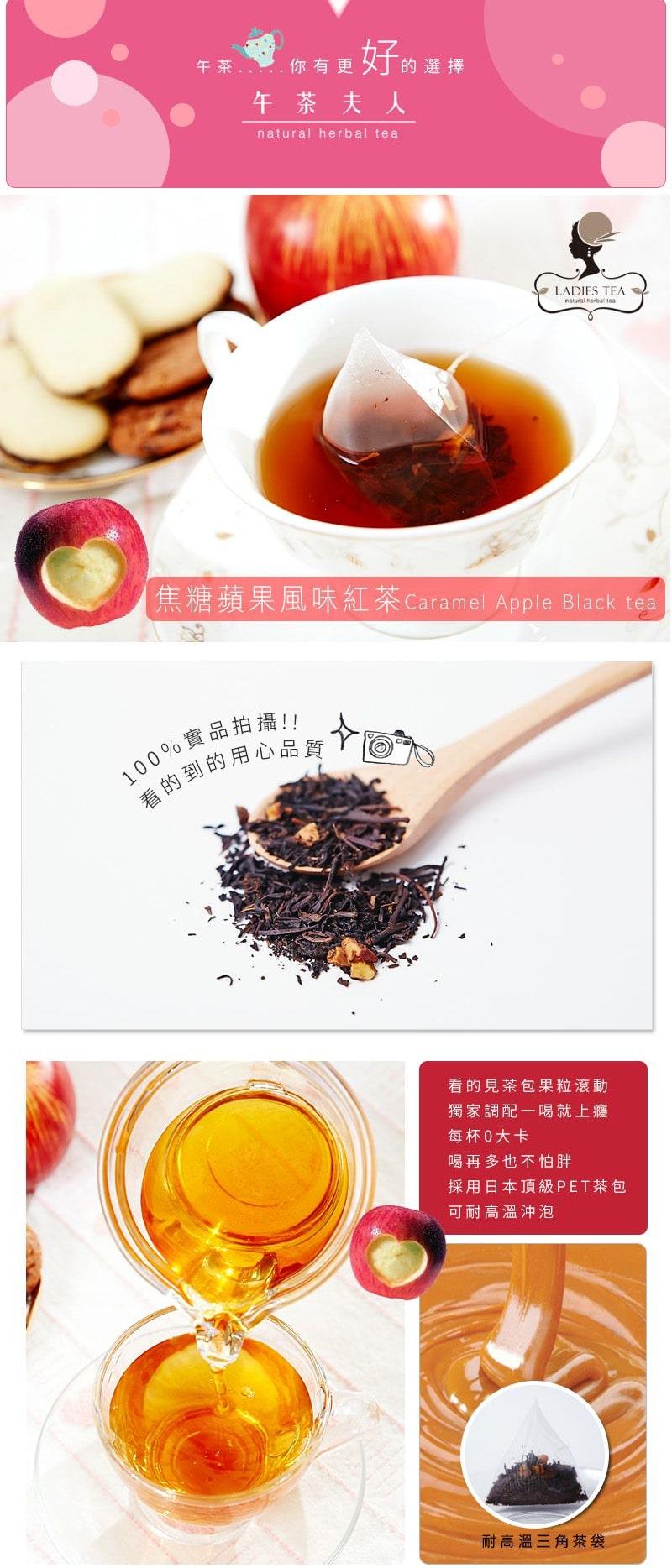 Caramel Apple Black Tea - Intro