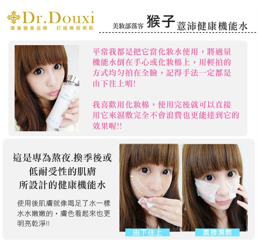 Dr.Douxi Skin Toning Lotion - Product Reviews