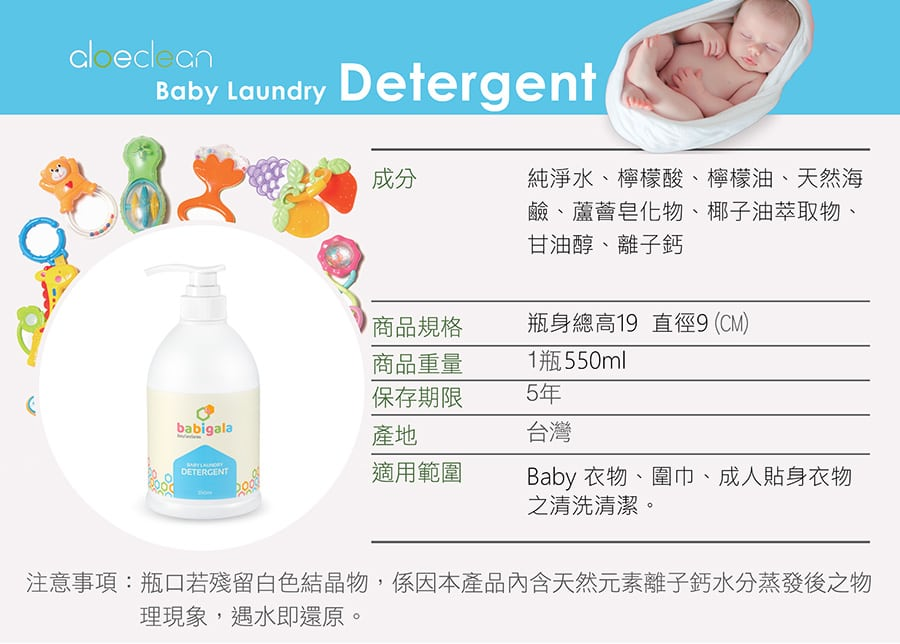 Babigala Baby Laundry Detergent - Product Detail
