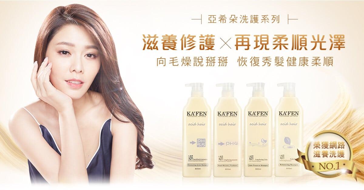 Acid Hair Series Color Preserve Shampoo - Intro
