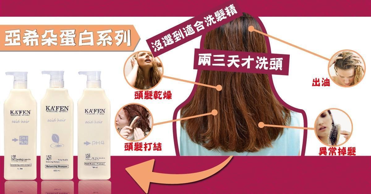 Acid Hair Series Color Preserve Shampoo - Intro 3